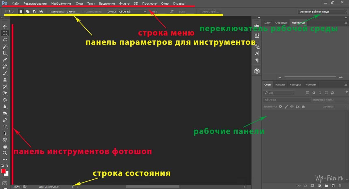 рабочая область фотошоп