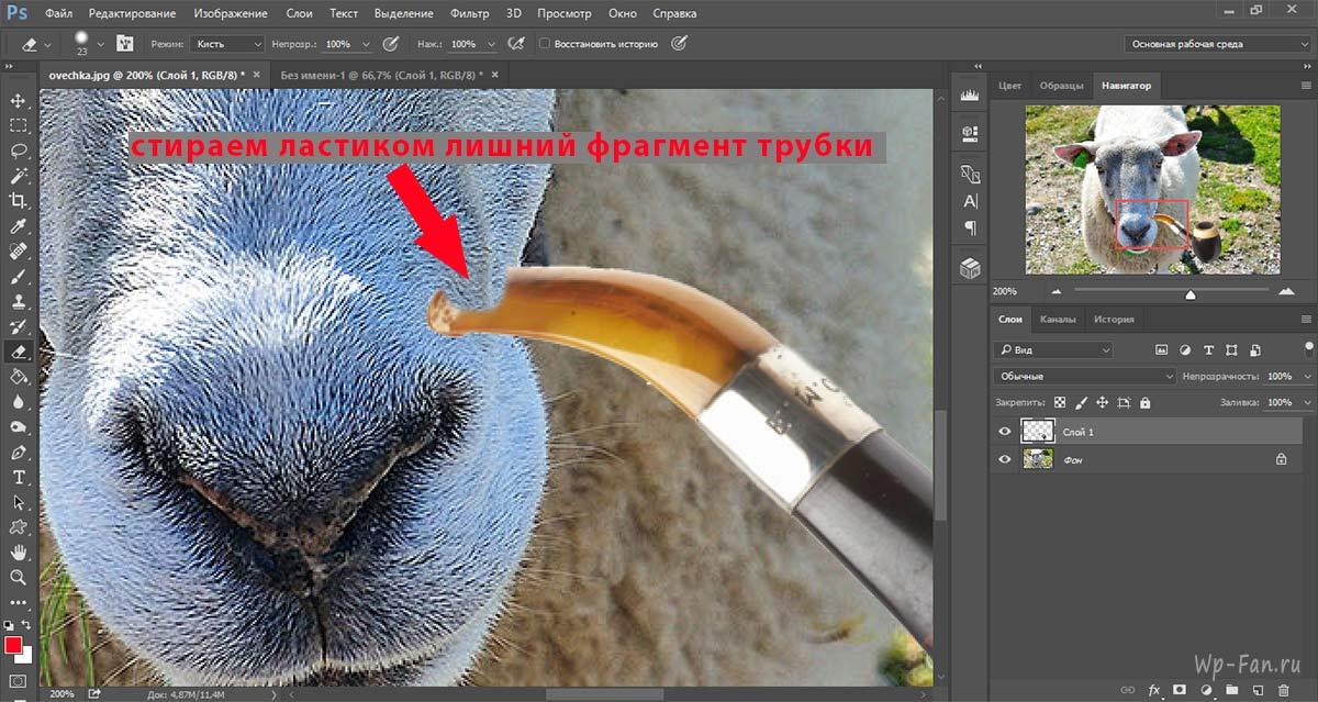 стираем ластиком в photoshop