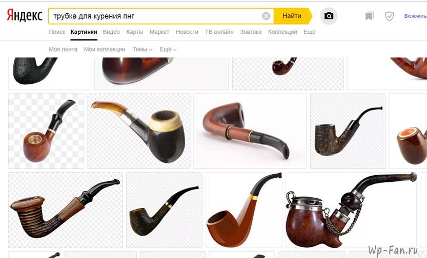поиск трубки для курения