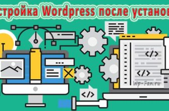 Настройка Wordpress после установки, инструкция для начинающих