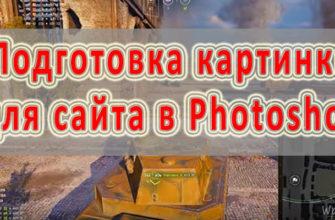 Подготовка картинки для сайта в Photoshop