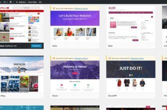 Топ 5 самых популярных шаблонов WordPress