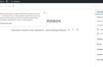 WordPress 5.0 «Bebo» с редактором Gutenberg