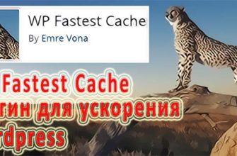 WP Fastest Cache плагин для ускорения Wordpress
