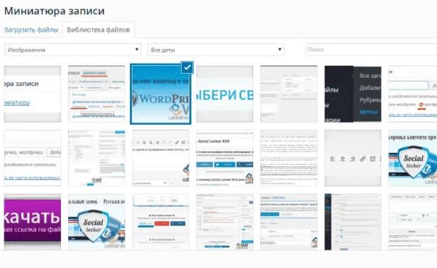 Добавление миниатюр с произвольными размерами в WordPress